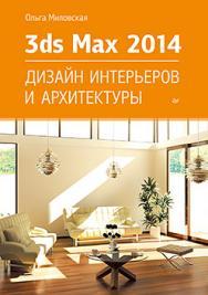 3ds Max Design 2014. Дизайн интерьеров и архитектуры ISBN 978-5-496-00935-5