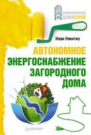 Автономное энергоснабжение загородного дома ISBN 978-5-496-00936-2