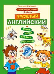 Весёлый Английский ISBN 978-5-496-00946-1