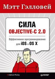 Сила Objective-C 2.0. Эффективное программирование для iOS и OS X ISBN 978-5-496-00963-8