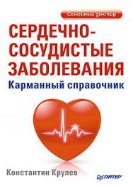 Сердечно-сосудистые заболевания. Карманный справочник ISBN 978-5-496-00966-9
