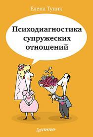 Психодиагностика супружеских отношений ISBN 978-5-496-00981-2