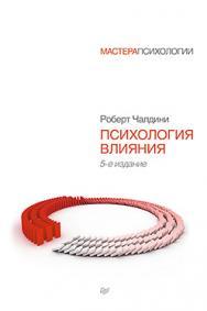 Психология влияния. 5-е изд. ISBN 978-5-496-01033-7