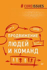 Продвижение людей и команд ISBN 978-5-496-01064-1