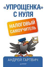 """""""Упрощенка"""" с нуля. Налоговый самоучитель ISBN 978-5-496-01070-2"""