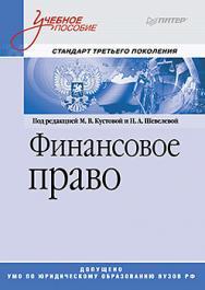 Финансовое право: учебное пособие ISBN 978-5-496-01076-4