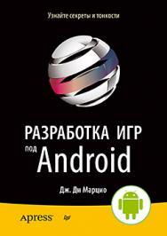 Разработка игр под Android ISBN 978-5-496-01080-1