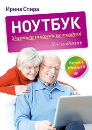 Ноутбук: учиться никогда не поздно. 3-е изд. ISBN 978-5-496-01117-4
