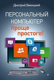 Персональный компьютер – проще простого! ISBN 978-5-496-01118-1