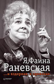 Я, Фаина Раневская. И вздорная, и одинокая ISBN 978-5-496-01119-8