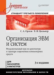 Организация ЭВМ и систем: Учебник для вузов. 3-е изд. Стандарт третьего поколения ISBN 978-5-496-01145-7