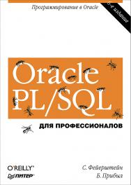 Oracle PL/SQL. Для профессионалов. 6-е изд. ISBN 978-5-496-01152-5