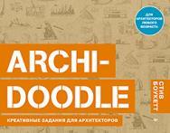 ARCHI-DOODLE. Креативные задания для архитекторов ISBN 978-5-496-01153-2