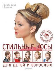 Стильные косы для детей и взрослых. Мастер-класс профессионала ISBN 978-5-496-01169-3