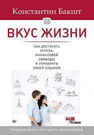 Вкус жизни: как достигать успеха, финансовой свободы и управлять своей судьбой. 2-е изд. ISBN 978-5-496-01211-9