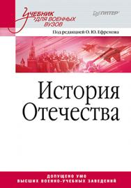 История Отечества: Учебник для военных вузов ISBN 978-5-496-01224-9