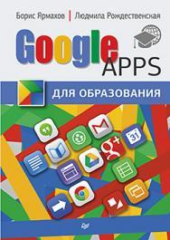 Google Apps для образования ISBN 978-5-496-01236-2