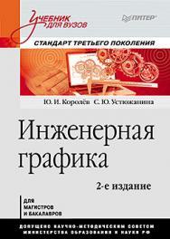 Инженерная графика: Учебник для вузов. 2-е изд. Стандарт третьего поколения ISBN 978-5-496-01239-3