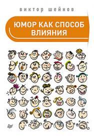 Юмор как способ влияния ISBN 978-5-496-01271-3