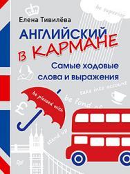 Английский в кармане. Самые ходовые слова и выражения ISBN 978-5-496-01274-4
