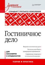 Гостиничное дело: Учебное пособие, 2-е изд. Стандарт 3-го поколения ISBN 978-5-496-01277-5