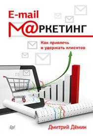 E-mail-маркетинг. Как привлечь и удержать клиентов ISBN 978-5-496-01290-4