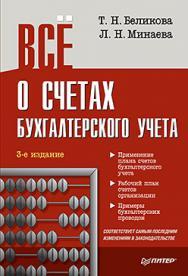 Всё о счетах бухгалтерского учета. 3-е изд. ISBN 978-5-496-01306-2