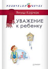 Уважение к ребенку ISBN 978-5-496-01333-8