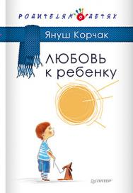 Любовь к ребенку ISBN 978-5-496-01334-5