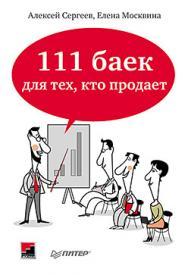 111 баек для тех, кто продает ISBN 978-5-496-01353-6
