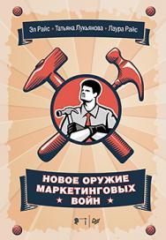 Новое оружие маркетинговых войн ISBN 978-5-496-01354-3