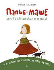 Папье-маше ISBN 978-5-496-01357-4