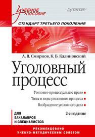Уголовный процесс: Учебное пособие. 2-е изд. Стандарт третьего поколения. ISBN 978-5-496-01362-8