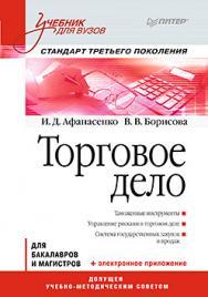 Торговое дело: Учебник для вузов. Стандарт третьего поколения ISBN 978-5-496-01366-6