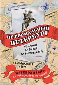 Неформальный Петербург: от улицы де Гоголя до Рубинштрассе ISBN 978-5-496-01384-0