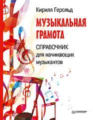 Музыкальная грамота. Справочник для начинающих музыкантов ISBN 978-5-496-01390-1