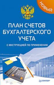Новый план счетов бухгалтерского учета с инструкцией по применению ISBN 978-5-496-01392-5