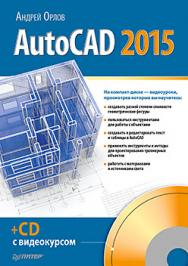 AutoCAD 2015 (+CD с видеокурсом) ISBN 978-5-496-01437-3