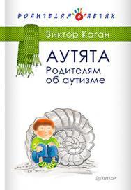Аутята. Родителям об аутизме ISBN 978-5-496-01486-1