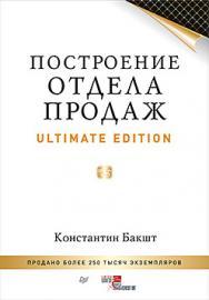 Построение отдела продаж. Ultimate Edition ISBN 978-5-496-01500-4