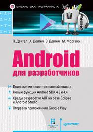 Android для разработчиков ISBN 978-5-496-01517-2