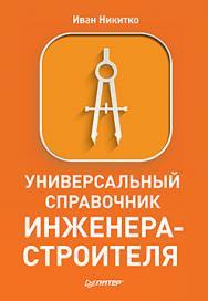 Универсальный справочник инженера-строителя ISBN 978-5-496-01521-9