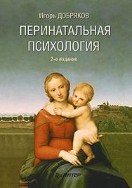 Перинатальная психология. 2-е изд. ISBN 978-5-496-01522-6