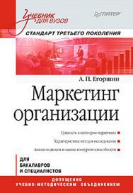 Маркетинг организации: Учебник для вузов. Стандарт третьего поколения ISBN 978-5-496-01523-3