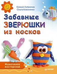 Забавные зверюшки из носков. Мамочкина мастерская ISBN 978-5-496-01541-7