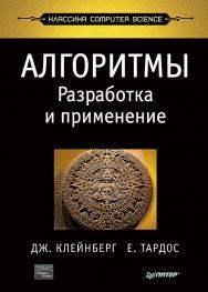 Алгоритмы: разработка и применение. Классика Computers Science ISBN 978-5-496-01545-5