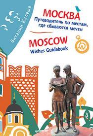 Москва. Путеводитель по местам, где сбываются мечты. Moscow. Wishes Guidebook ISBN 978-5-496-01560-8
