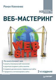 Веб-мастеринг на 100%. 2-е изд. ISBN 978-5-496-01564-6