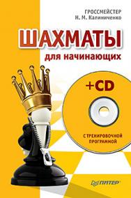 Шахматы для начинающих ISBN 978-5-496-01571-4