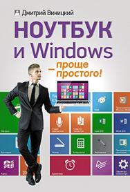 Ноутбук и Windows — проще простого! ISBN 978-5-496-01599-8